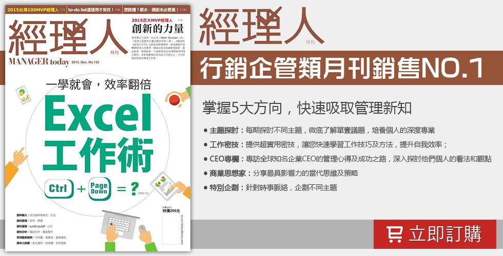 經理人-行銷企管類月刊銷售NO.1